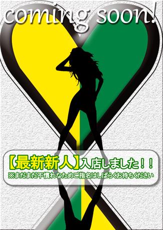 川崎ピンサロ ブルギャル  No.188 美堂ちゃん